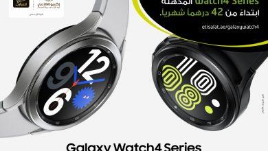 """صورة """"اتصالات"""" تعلن توفر مجموعة ساعات Galaxy Watch4 الذكية في الإمارات العربية المتحدة"""