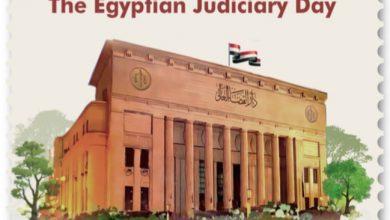 صورة البريد المصري يصدر طابعَ بريد تذكاريًّا بمناسبة الاحتفال بيوم القضاء المصري